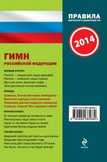 Обложка сзади ПДД от ГИБДД РФ 2014 г.: 3 в 1 карманные (зеленая, закр. пружина)
