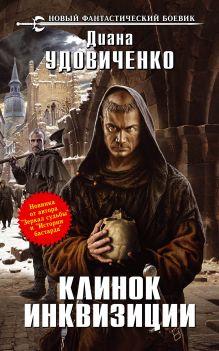 Клинок инквизиции обложка книги