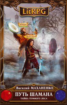 Маханенко В.М. - Путь Шамана. Тайна Темного леса обложка книги