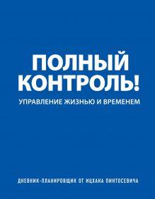 Дневник-планировщик «Полный контроль» (синий) обложка книги