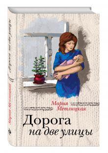 Метлицкая М. - Дорога на две улицы обложка книги
