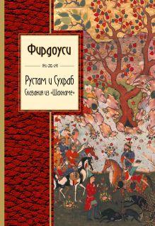 Рустам и Сухраб. Сказания из Шахнаме обложка книги