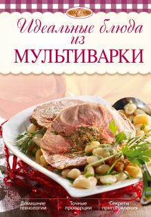 Михайлова И.А. - Идеальные блюда из мультиварки (2-е изд.) обложка книги
