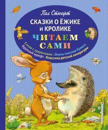 Сказки о Ёжике и Кролике (ил. К. Ридделла)
