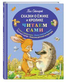 Стюарт П. - Сказки о Ёжике и Кролике обложка книги