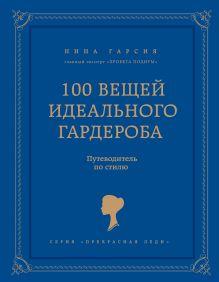 Гарсия Н. - 100 вещей идеального гардероба обложка книги
