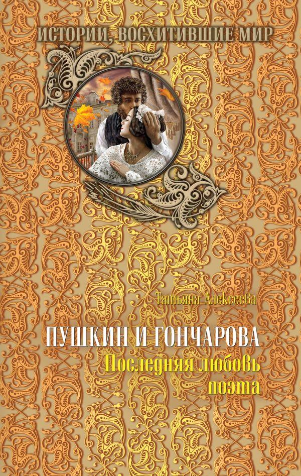 Пушкин и Гончарова. Последняя любовь поэта Алексеева Т.С.