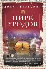 Цирк уродов обложка книги