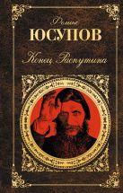 Юсупов Ф.Ф. - Конец Распутина' обложка книги