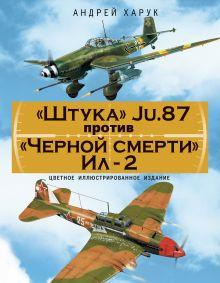 Обложка «Штука» Ju.87 против «Черной смерти» Ил-2. Цветное иллюстрированное издание Андрей Харук