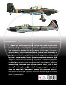 Обложка сзади «Штука» Ju.87 против «Черной смерти» Ил-2. Цветное иллюстрированное издание Андрей Харук