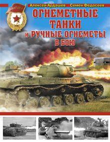Обложка Огнеметные танки и ручные огнеметы в бою Алексей Ардашев, Семен Федосеев