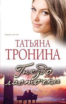 Тронина Т.М. - Гнездо ласточки обложка книги