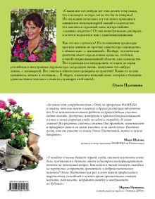 Обложка сзади Дачные секреты от Ольги Платоновой Ольга Платонова