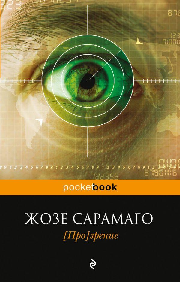 [Про]зрение Сарамаго Ж.