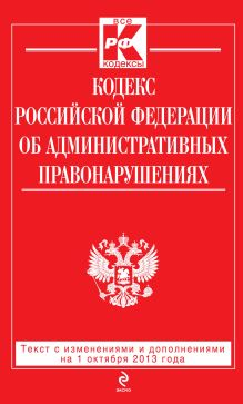 Обложка Кодекс Российской Федерации об административных правонарушениях : текст с изм. и доп. на 1 октября 2013 г.