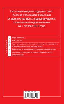 Обложка сзади Кодекс Российской Федерации об административных правонарушениях : текст с изм. и доп. на 1 октября 2013 г.