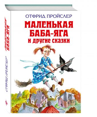 Маленькая Баба-Яга и другие сказки Пройслер О.