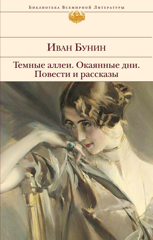 Рассказы скачать книгу ивана бунина: скачать бесплатно fb2, txt.