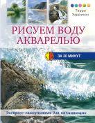 Харрисон Т. - Рисуем воду акварелью за 30 минут' обложка книги