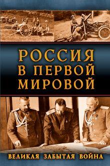 - Россия в Первой Мировой. Великая забытая война обложка книги