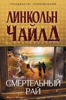 Смертельный рай обложка книги
