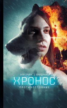 Обложка Противостояние Никита Аверин, Игорь Вардунас
