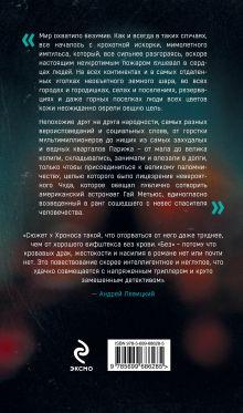 Обложка сзади Мессия Никита Аверин, Игорь Вардунас