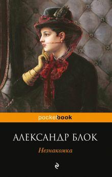 Блок А.А. - Незнакомка обложка книги