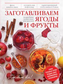 - Заготавливаем ягоды и фрукты обложка книги