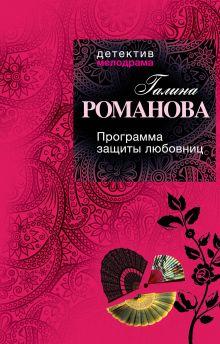 Романова Г.В. - Программа защиты любовниц обложка книги