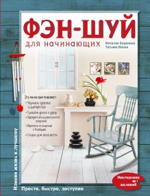 Баранова Н.Н., Новик Т.Е. - Фэн-шуй для начинающих обложка книги