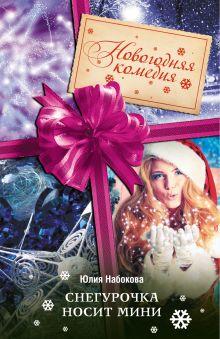 Снегурочка носит мини обложка книги