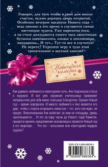 Обложка сзади Снегурочка носит мини Юлия Набокова