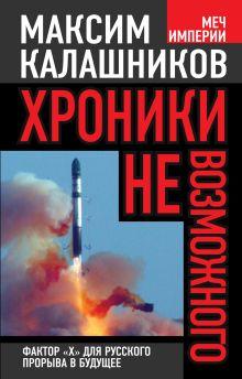Калашников М. - Хроники невозможного. Фактор «Х» для русского прорыва в будущее обложка книги