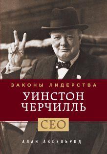 Уинстон Черчилль. Законы лидерства обложка книги