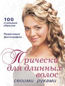 - Прически для длинных волос своими руками обложка книги