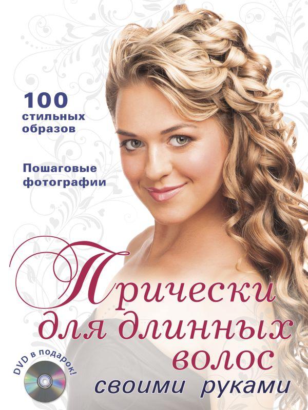 Прически для длинных волос своими руками (+DVD)