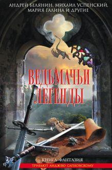 Ведьмачьи легенды обложка книги