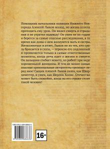 Обложка сзади Дело Варнавинского маньяка Николай Свечин