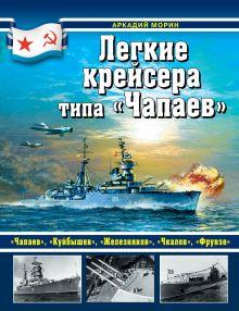 Морин А.Б. - Легкие крейсера типа «Чапаев» обложка книги