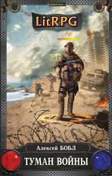 Бобл А. - Туман войны обложка книги