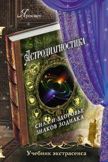 Яросвет - Астродиагностика: сила и здоровье знаков зодиака обложка книги