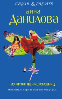 Обложка Из жизни жен и любовниц Анна Данилова