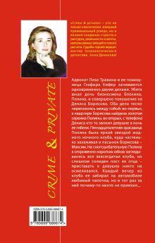 Обложка сзади Из жизни жен и любовниц Анна Данилова