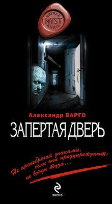 Варго А. - Запертая дверь обложка книги