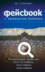 Станкевич Я. - Фейсбук с привкусом Лубянки обложка книги