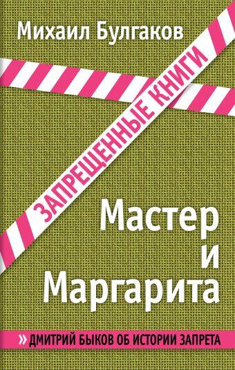 Мастер и Маргарита Булгаков М.А.