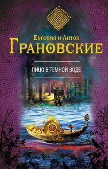 Грановская Е., Грановский А. - Лицо в темной воде обложка книги