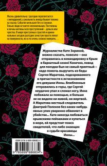 Обложка сзади До смерти красива Ольга Баскова
